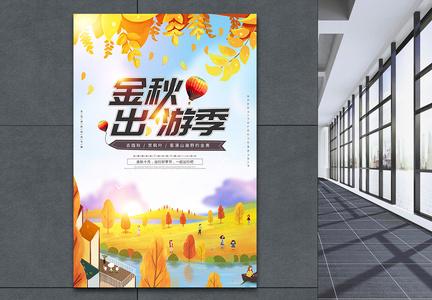 金秋出游季旅游海报图片