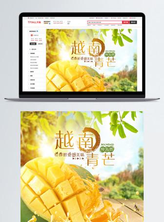 芒果详情页