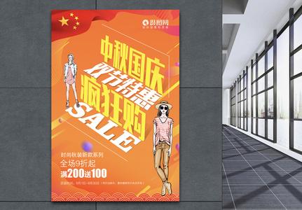 中秋国庆双节特惠海报图片