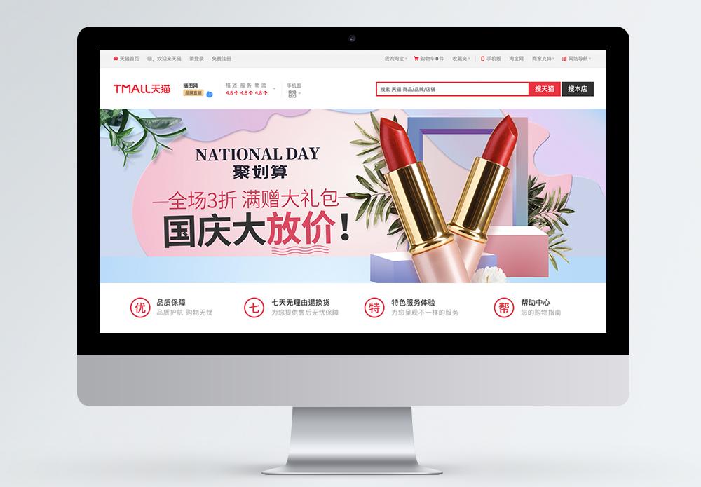 国庆大放价化妆品促销淘宝banner图片