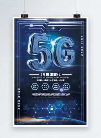 5G科技通讯海报