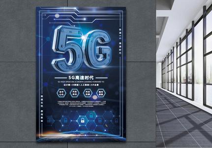 5G科技通讯海报图片