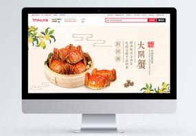阳澄湖大闸蟹促销淘宝banner图片