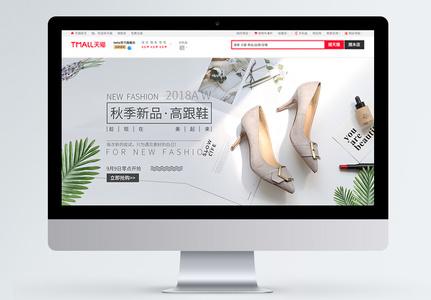 秋季新品高跟鞋淘宝banner图片