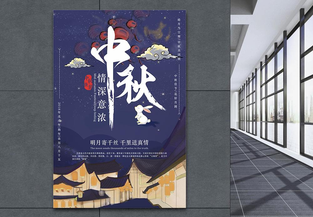 深蓝色古典中秋海报图片