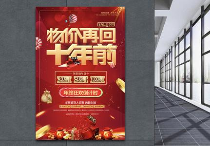 双十二电商促销海报图片