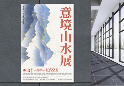 意境山水展海报图片