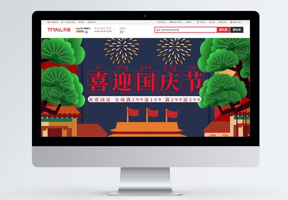 国庆节促销淘宝首页图片