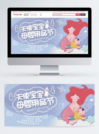 天使宝宝母婴用品专题促销banner