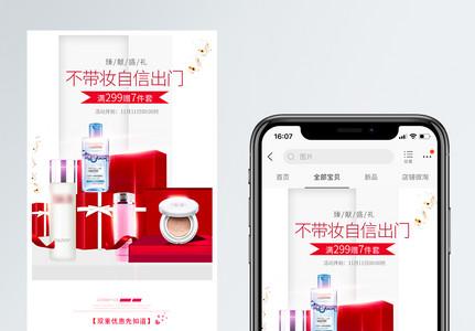双11护肤品促销淘宝手机端模板图片