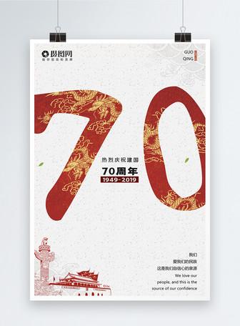 国庆节海报69周年