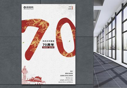 国庆节海报69周年图片