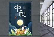 中秋节吃月饼赏月海报图片