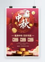 八月十五中秋节促销海报图片
