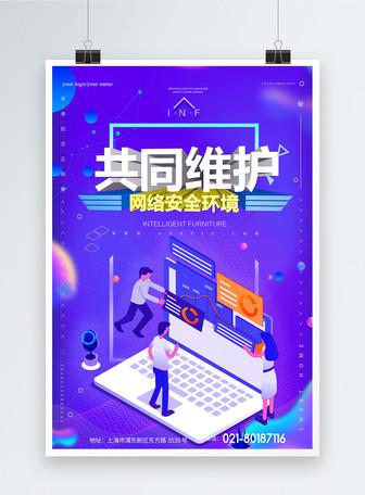 网络安全互联网科技海报