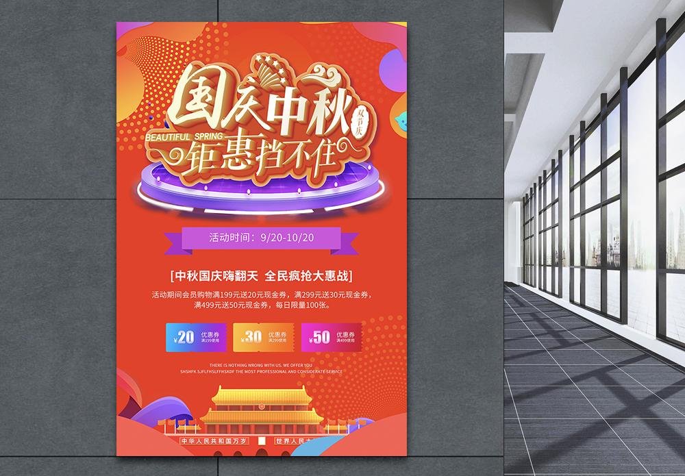 中秋国庆大惠战海报图片