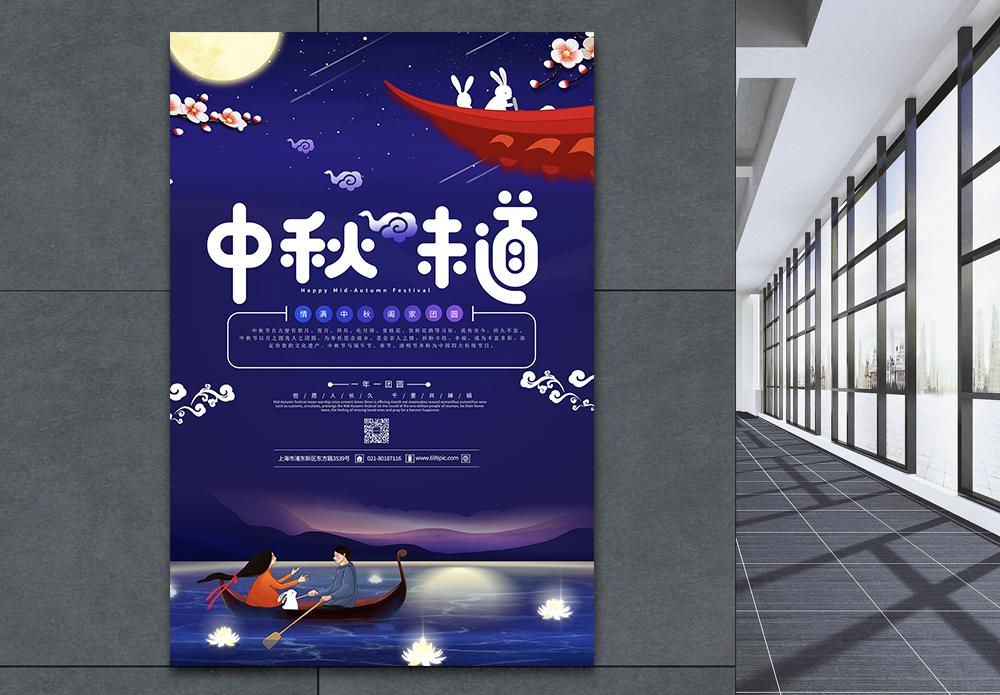 中秋味道节日海报图片