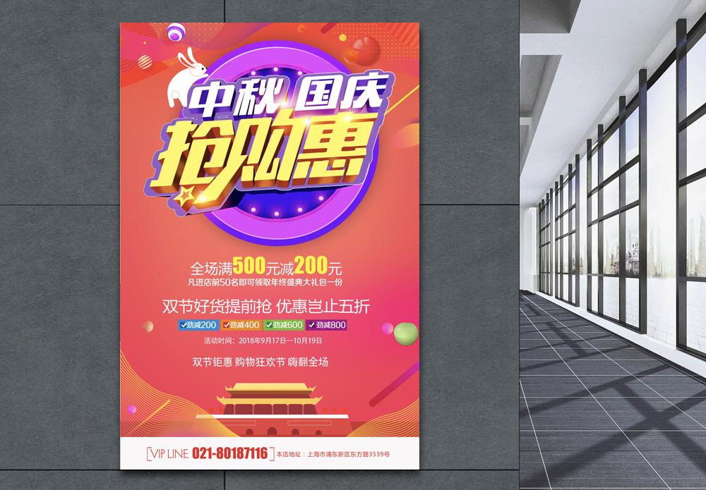 中秋国庆抢购惠海报图片