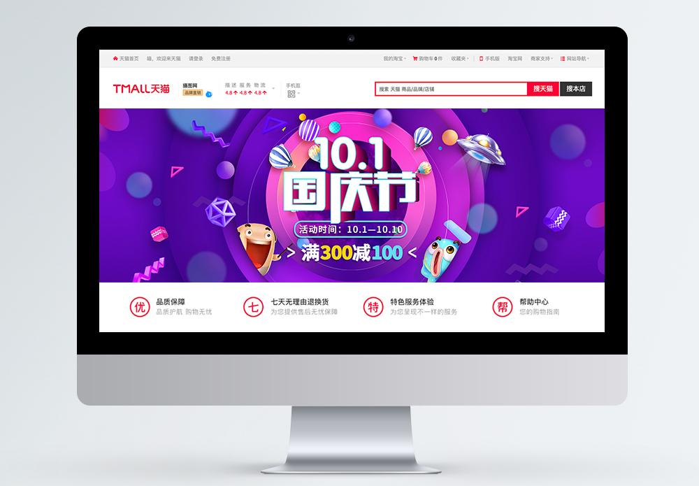 国庆节电商banner图片