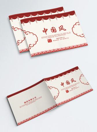 红色喜庆中国风画册封面