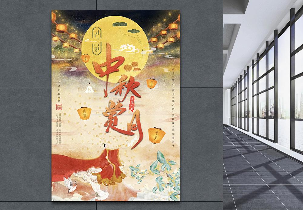 中秋赏月海报图片