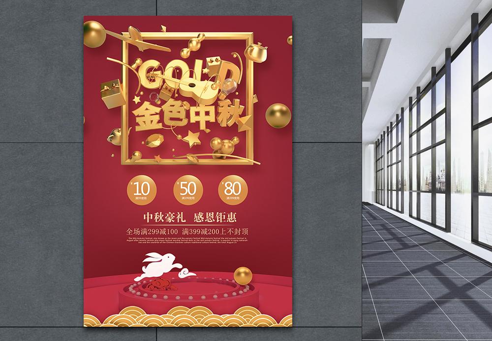 八月十五金色中秋节促销海报图片