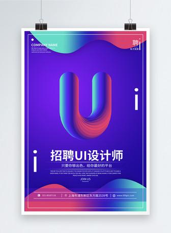 流体渐变UI设计师招聘海报