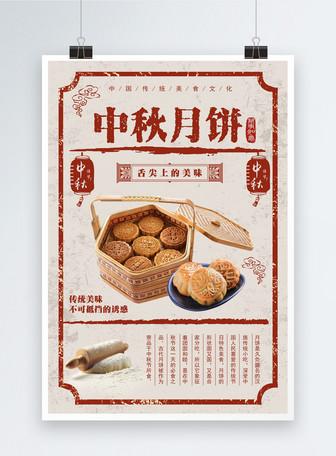 中秋月饼复古海报