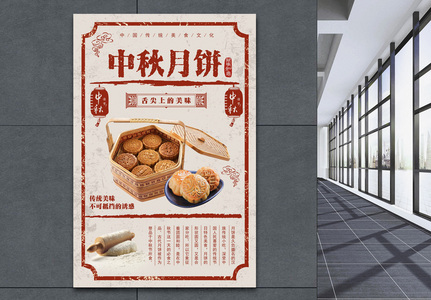 中秋月饼复古海报图片