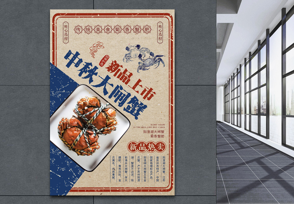 大闸蟹新品上市复古海报图片