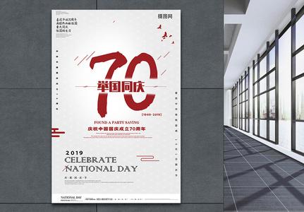 简约大气庆祝国庆海报图片