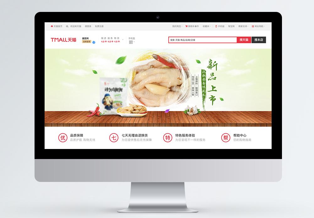 美食泡椒凤爪淘宝banner图片