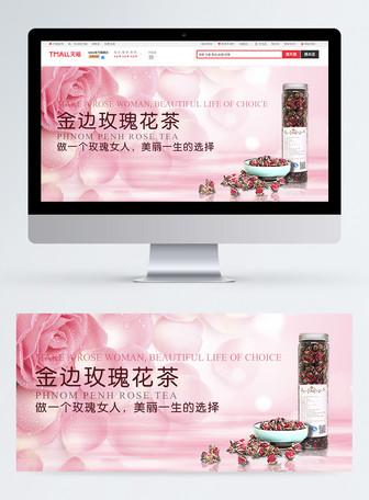 养颜玫瑰花茶淘宝banner