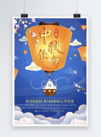 中秋佳节节日海报