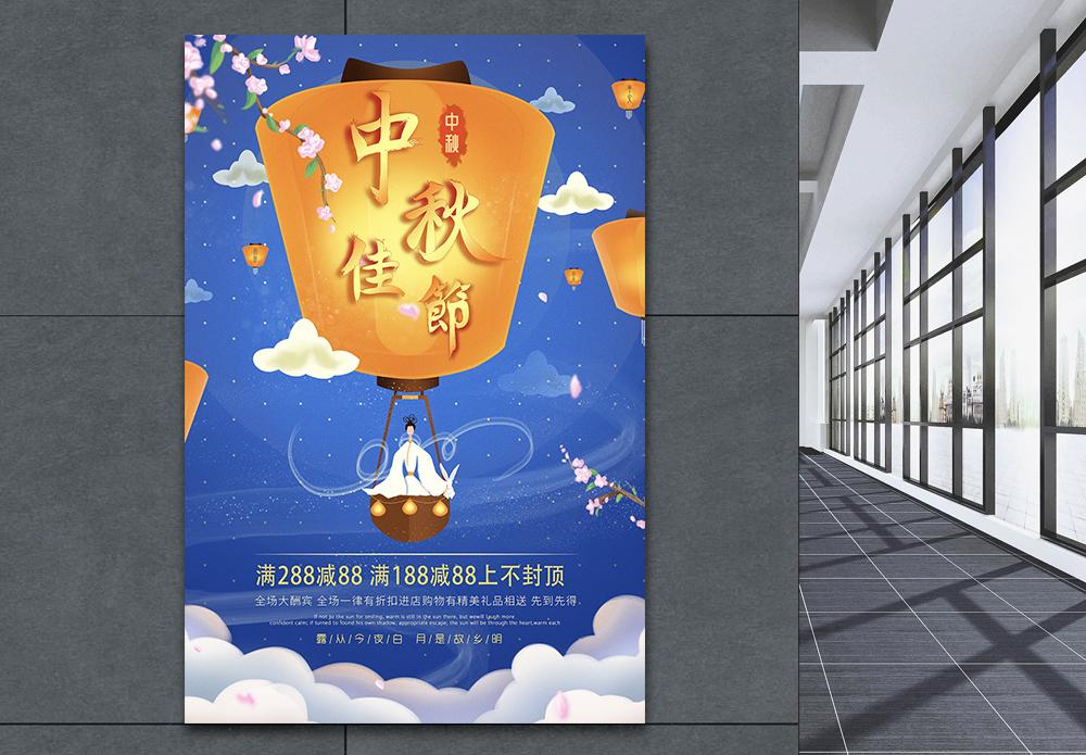 中秋佳节节日海报图片