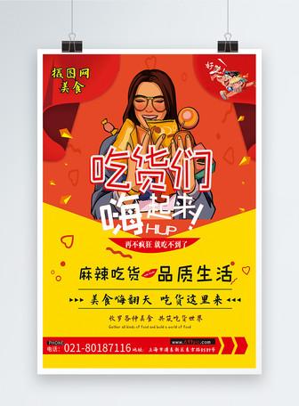 红色可爱卡通吃货节美食海报
