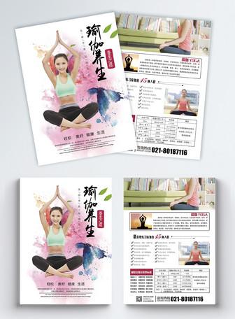 瑜伽馆健身宣传单