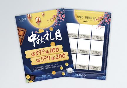 中秋节月饼促销宣传单图片