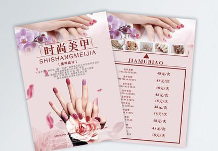 美甲店促销宣传单图片
