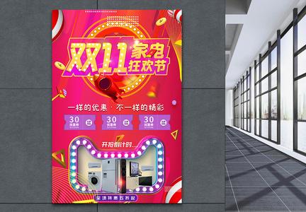 双十一家电狂欢节促销海报图片