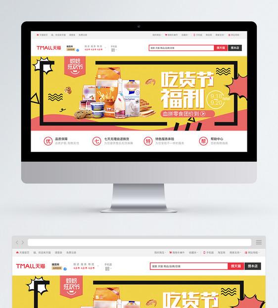 吃货节促销淘宝banner图片