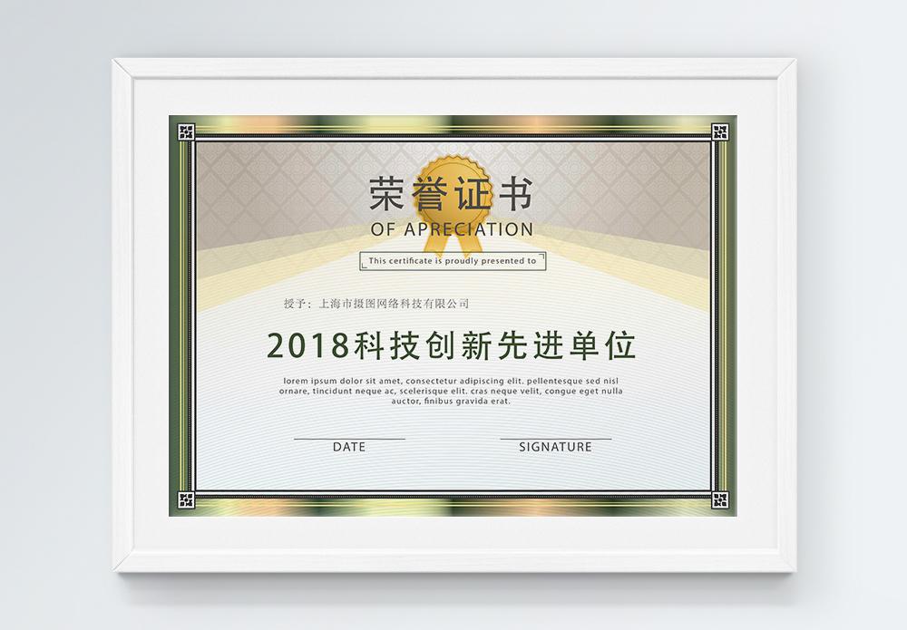 绿色金属荣誉证书图片