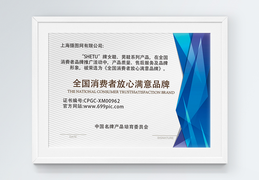 消费者放心品牌荣誉证书图片