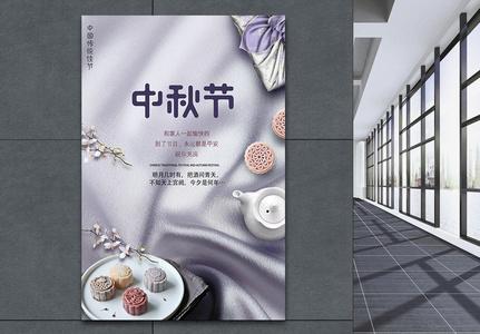 高端紫色中秋节海报图片