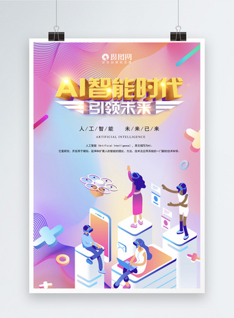 AI智能海报