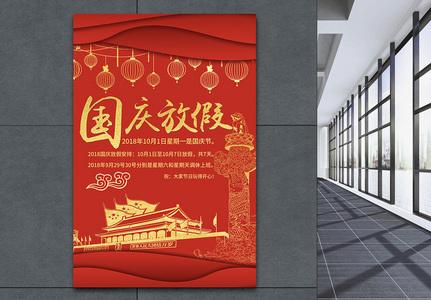 国庆放假通知海报图片