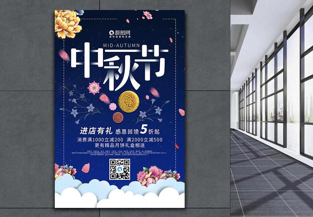 中秋节温馨创意海报图片