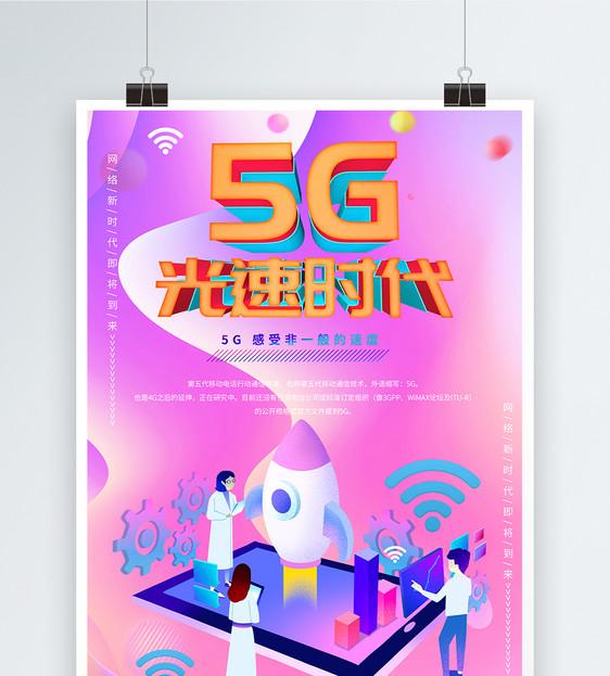 5g網絡新時代海報圖片素材_免費下載_psd圖片格式_vrf