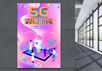 5G网络新时代海报图片