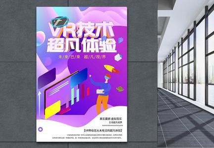 VR极致体验海报图片